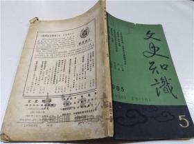 文史知识 《文史知识》编辑部编 中华书局 1985年5月 大32开平装