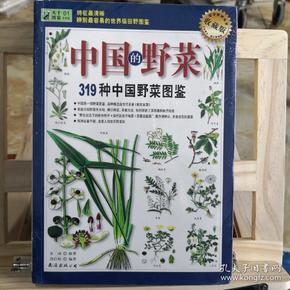 319种中国野菜图鉴