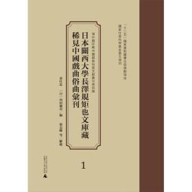 日本关西大学长则规矩也文库藏稀见中国戏曲俗曲汇刊(16开精装 全十四册 原箱装)
