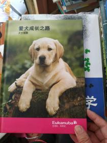 爱犬成长之路