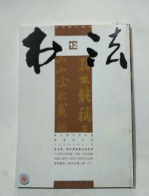 书法月刊2011.12