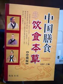 中国膳食饮食本草【珍藏版】【南车库】119