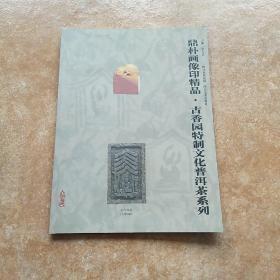 大道集成——鼎朴画像印精品。古香园特制文化普洱茶系列