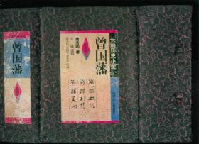 长篇历史小说(绘画本连环画):曾国藩(上中下)(大32开厚本带函套)