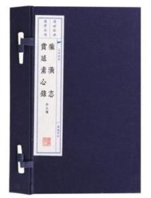 装潢志赏延素心录(外9种上下)(精)/文华丛书 广陵书社