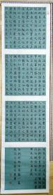 蒋永庆(180cm×47cm)