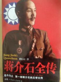 蒋介石全传