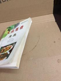 大众菜肴鱼类(家庭烹饪丛书)