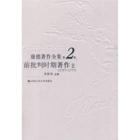 康德著作全集(第1卷)