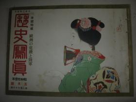 日本侵华画册 1936年5月《历史写真》欧洲危机之陆军 希特勒检阅德军军演 满洲国近况 日本陆军展示