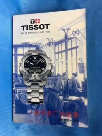 TISSOT一家手表厂的故事