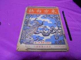 东方杂志(民国三十七年一月发行)