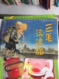 连环画三毛流浪记(电影版)
