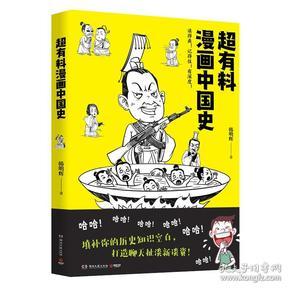 超有料漫画中国史  读得爽.记得住.有深度