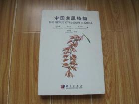 中国兰属植物.