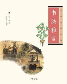 全新正版 书法雅言--中华生活经典 中华书局 书法理论著作