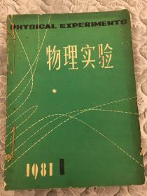 物理实验1981年(1-4期季刊)十1982年(1-4期季刑)十1983年(1-6期双月刊)。共14期合售