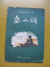 耍山调(云南民歌第一辑)