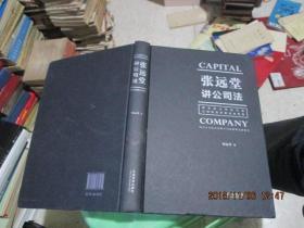 张远堂讲公司法  精装   正版现货    货号49-5