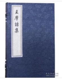 拍前咨询   王摩诘集(一函二册)  9E24d