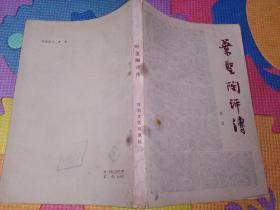 叶圣陶评传(印数8000册)