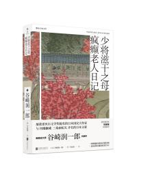 少将滋干之母疯癫老人日记(精)/雅众日本文学