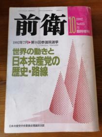 《前卫》——(日本共产党中央机关刊物)1992年7月