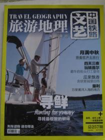 中国铁路文艺 旅游地理 2011年9月总第257期