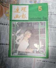 连环画报   1983.5