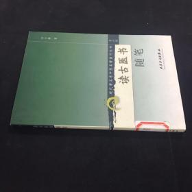 现代著名老中医名著重刊丛书(第二辑)·读古医书随笔