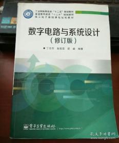 【正版】数字电路与系统设计(修订版)