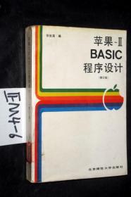 苹果-Ⅱ-BASIC程序设计(修订版).. 张世英编