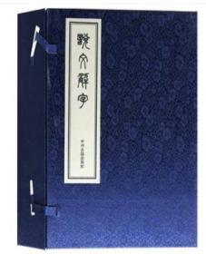 说文解字 (一函四册)线装版 中州古籍出版社