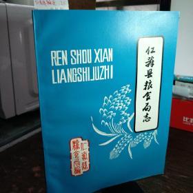 仁寿县粮食局志