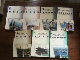 外国税收制度丛书:德国、日本、新加坡、俄罗斯、瑞典、韩国、荷兰比利时卢森堡税制(7册合售)