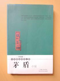 茅盾小说(名家精品阅读之旅)