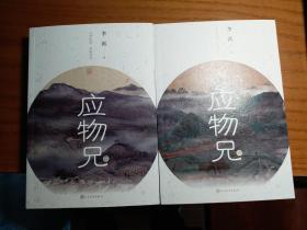 《应物兄》李洱 上下两册 签名题书名