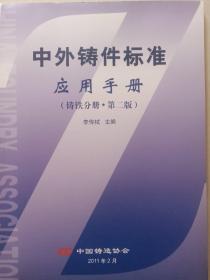 中外铸件标准应用手册 ( 铸铁分册、第二版 )《正版》2011年2月《16开》