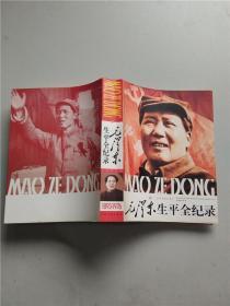 毛泽东生平全纪录 【上册】