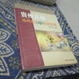 贵州县域地理信息与经济发展