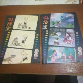 孙悟空画刊 1984年第4 5期