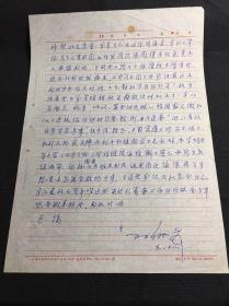 上海文史馆员、老诗人【王瑜孙】信札一通一页,