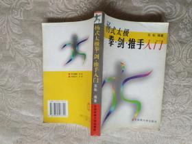 武术书籍《杨式太极拳、剑、推手入门》品相、作者、出版社、年代、详情见图,铁橱北4--6