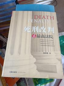 死刑改判在最高法院