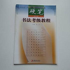 书法考级教程:硬笔(1-5级)