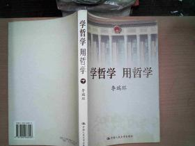 学哲学 用哲学(上下册)