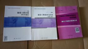 建设工程技术与计量(安装工程)2013版