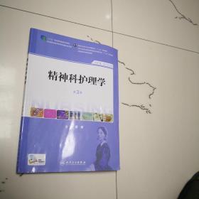 精神科护理学(第三版)