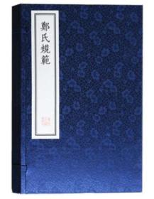 郑氏规范 线装本 (一函一册)中州古籍出版社