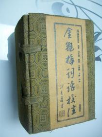 金瓶梅词话校注(全套4册) 带原装锦盒